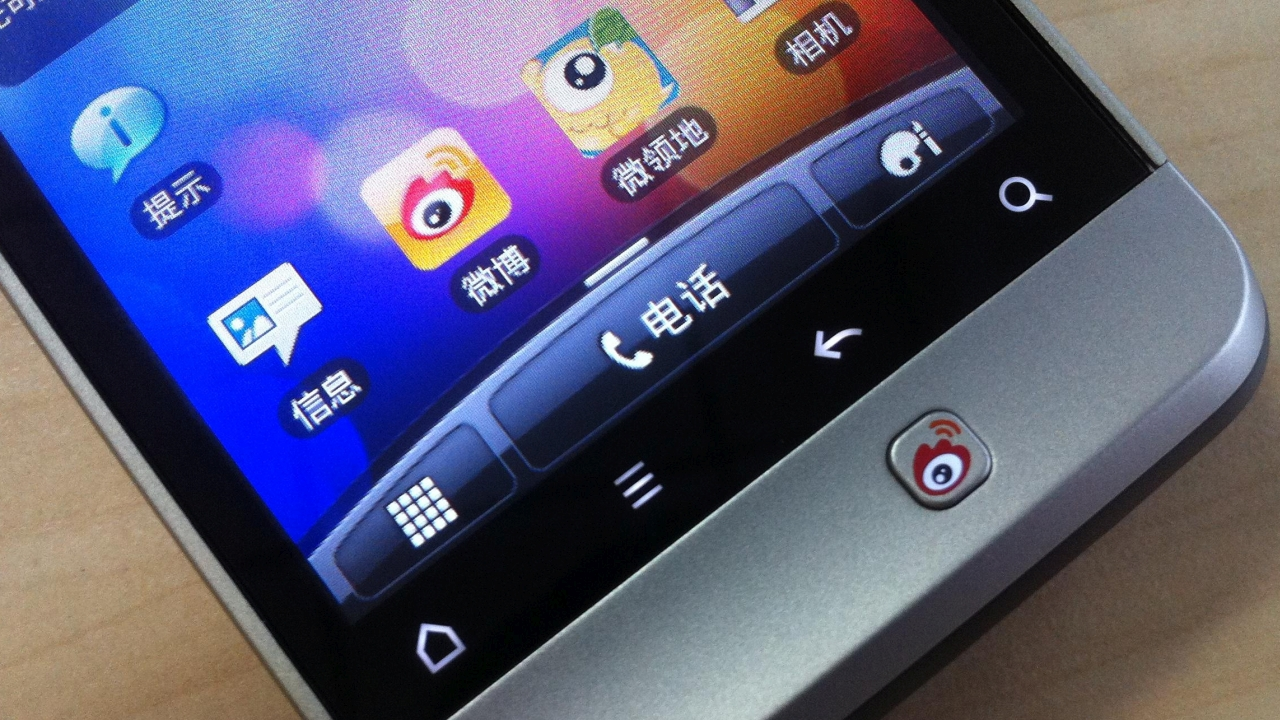 Weibo social media button and app